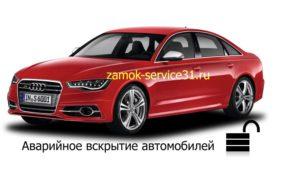 Услуги по вскрытию автомобилей AUDI (Ауди) и Porsche (Порше)