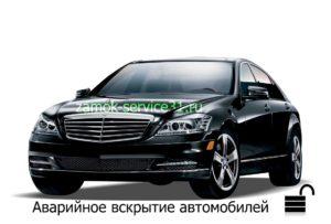 Вскрытие автомобилей Mercedes (Мерседес) в Белгороде