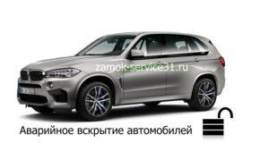 Вскрытие замков BMW, открыть автомобиль БМВ в Белгороде