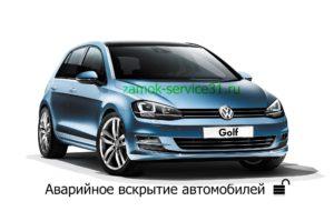 Вскрытие автомобилей SKODA (Шкода) и VW (Фольксваген)