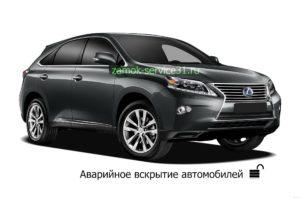 Аварийно вскрыть автомобиль Toyota (Тойота), Lexus (Лексус) г. Белгород