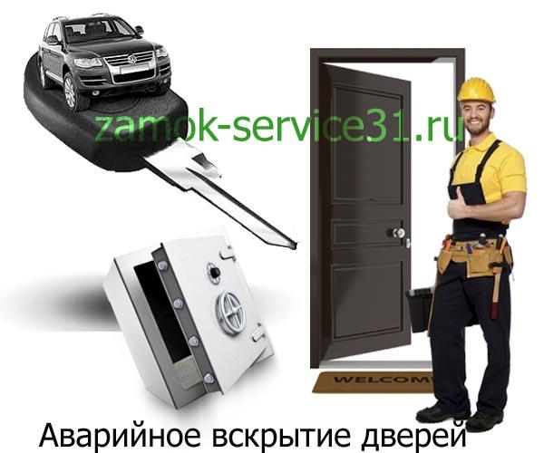 Вскрытие дверей любой сложности в Белгороде