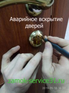 Вскрытие дверей Белгород