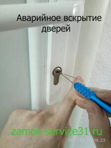 Вскрытие дверей