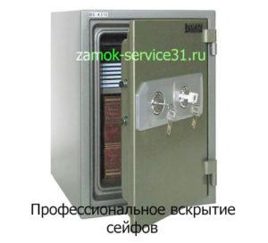 Вскрытие сейфов TOPAZ (Топаз) в Белгороде