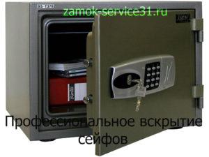 Замена и обслуживание сейфов TOPAZ (Топаз)