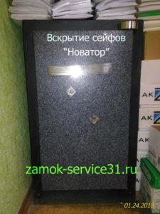 Профессиональное вскрытие сейфов Белгород (Новатор)