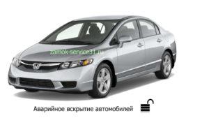Вскрытие автомобилей Хонда Белгород