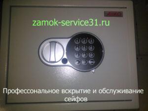 вскрытие сейфов Аико в Белгороде
