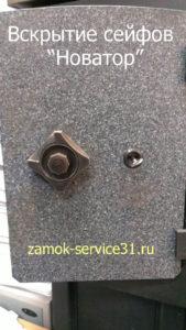 Вскрытие сейфов в Белгороде (Новатор)