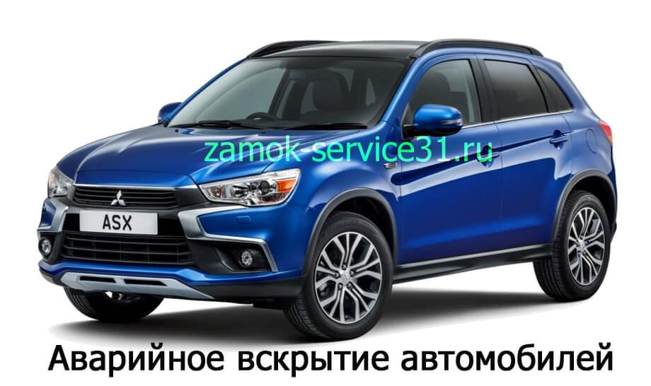 Вскрытие автомобилей Митсубиси Белгород