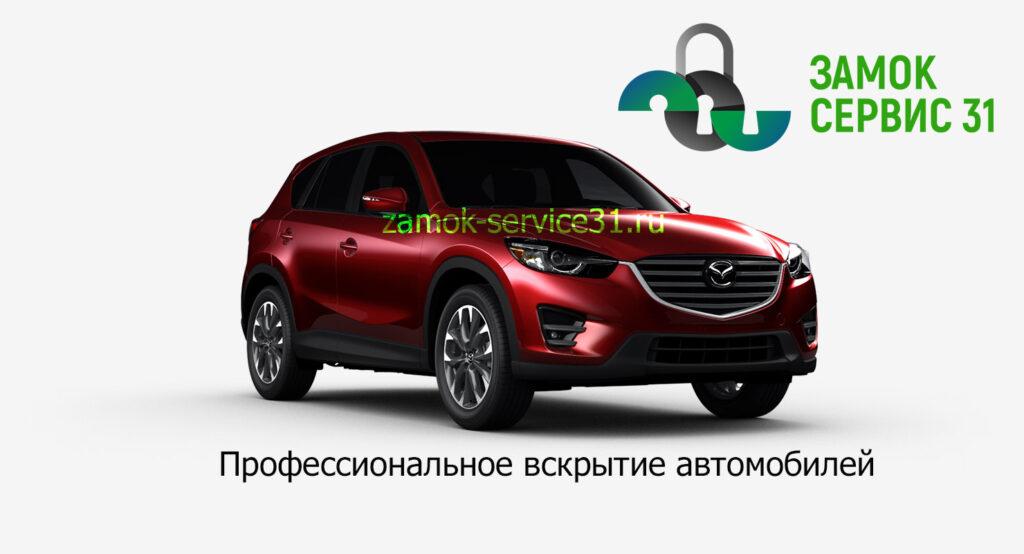 Вскрытие автомобилей Mazda (Мазда) в Белгороде