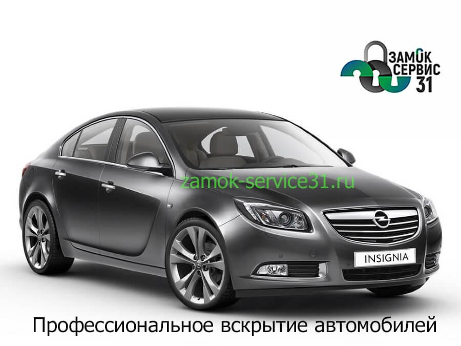 Вскрытие автомобильных замков Opel