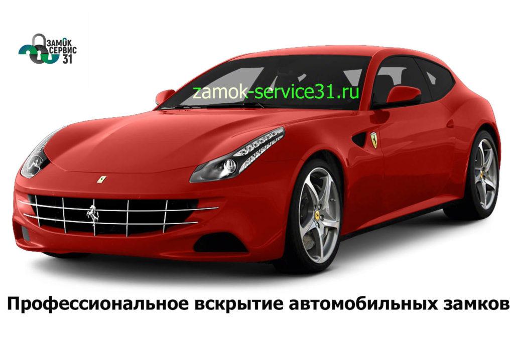 Вскрытие автомобильных замков Ferrari (Феррари)
