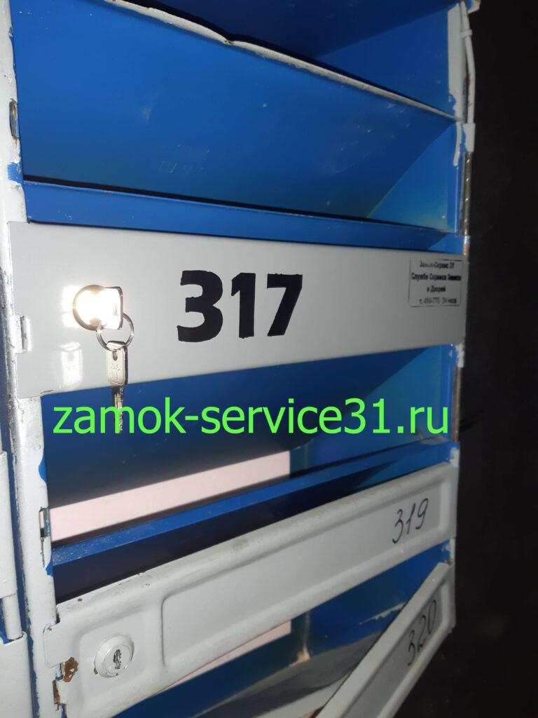 Замена замков и дверц почтовых ящиков