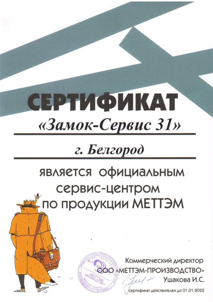 Замок-Сервис 31 (Сертификат Меттэм)
